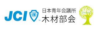 日本青年会議所木材部会2017