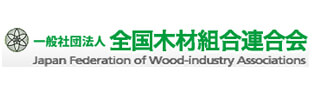 一般社団法人 全国木材組合連合会