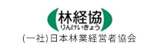 一般社団法人日本林業経営者協会