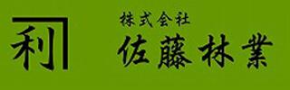株式会社佐藤林業