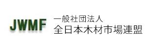 一般社団法人全日本木材市場連盟