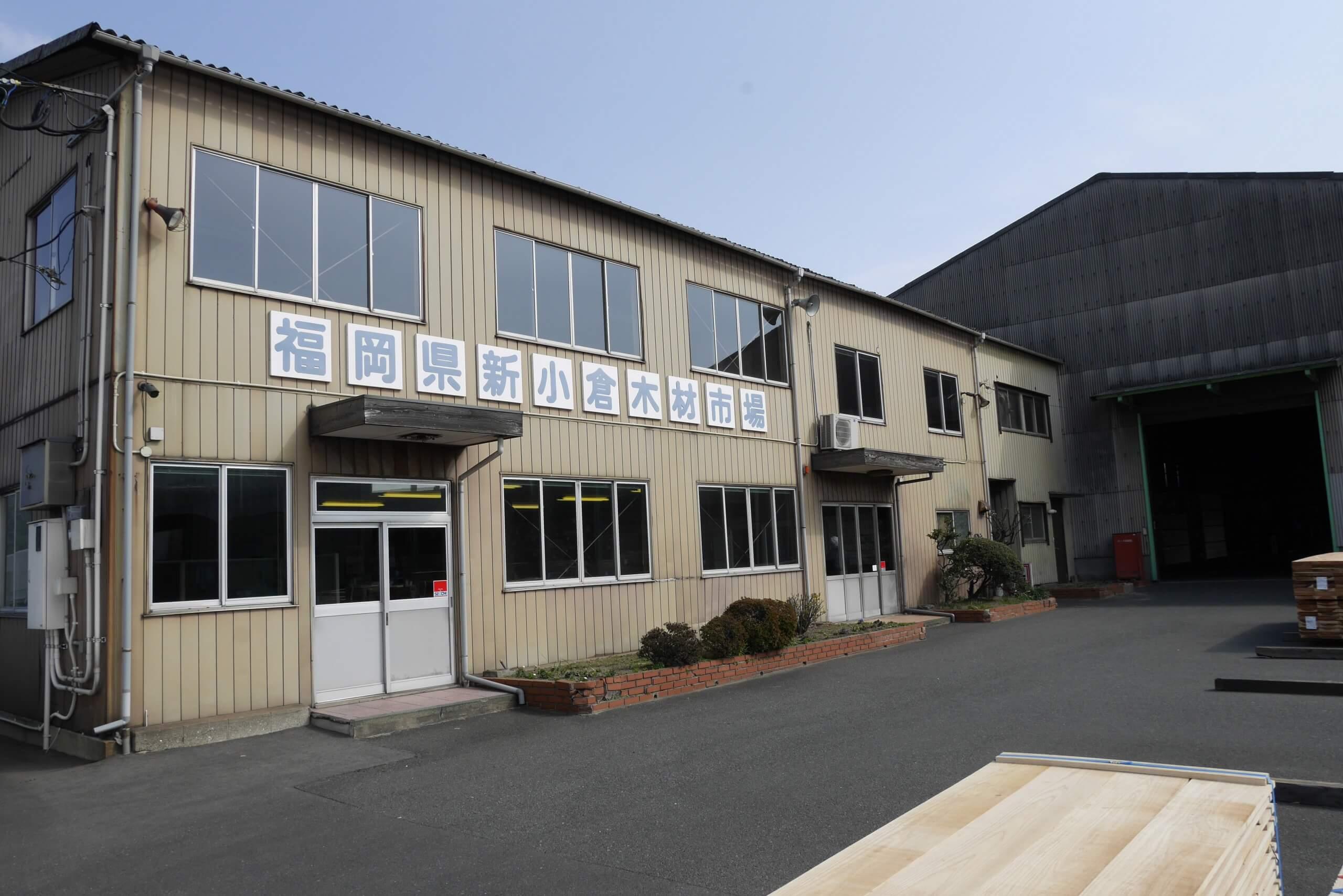 株式会社福岡県新小倉木材市場